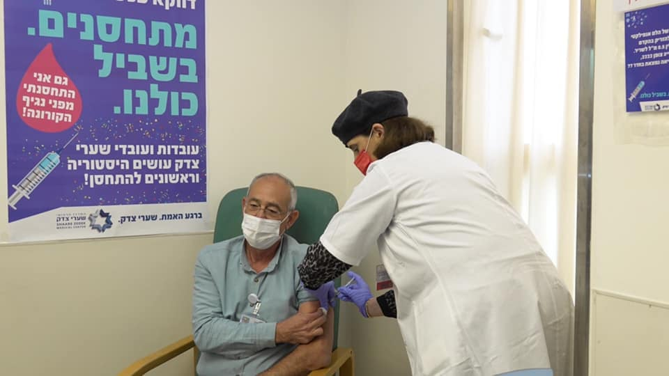 Shaare Zedek Prepares for the Vaccine